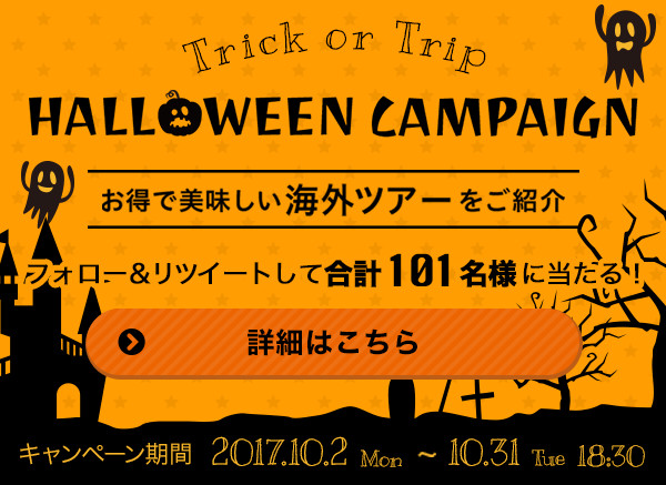 HALLOWEEN CAMPAIGN